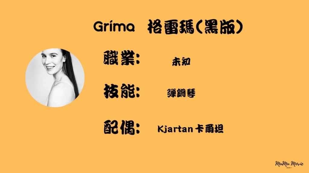 season01S06卡特拉之謎美劇中格雷瑪黑版是誰