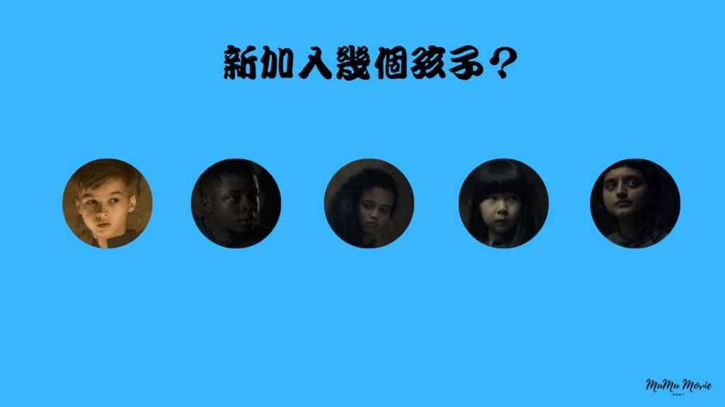 season01 異星災變完結美劇中新加入幾個孩子