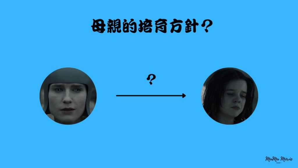 season01 異星災變完結美劇中母親的培育方針