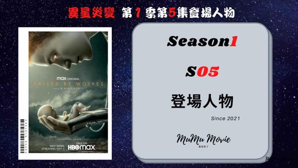 season01 S05異星災變第1季第5集登場人物