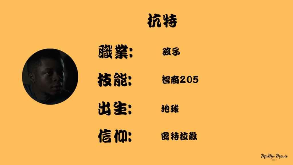 season01 S05異星災變美劇中杭特是誰