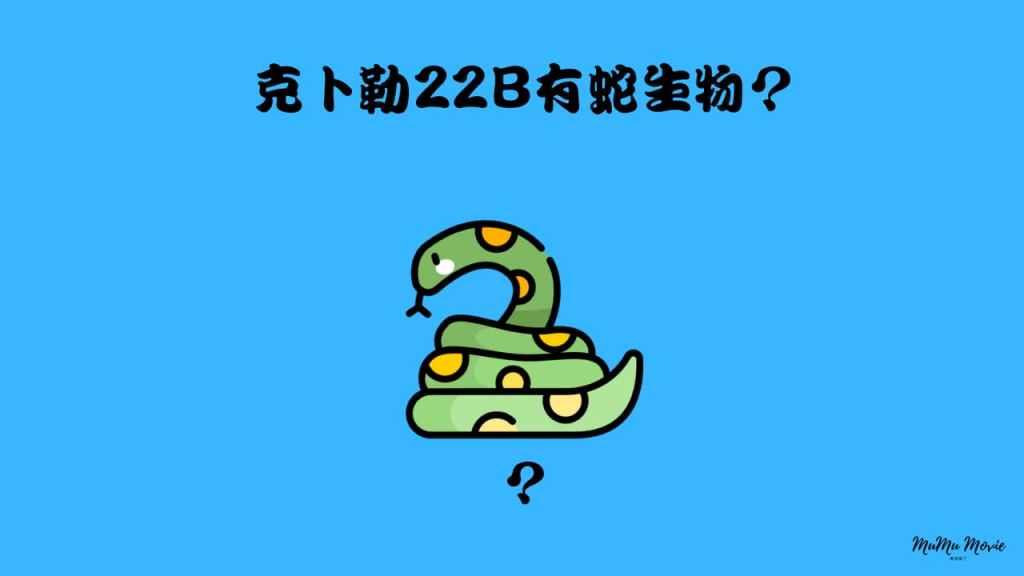 season01 S07異星災變美劇中克卜勒22B有蛇生物?