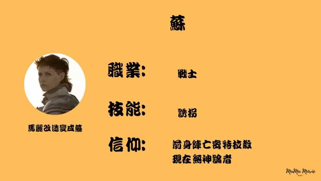season01 S07異星災變美劇中蘇是誰