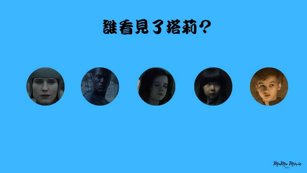 season01 S07異星災變美劇中誰看見了塔莉?