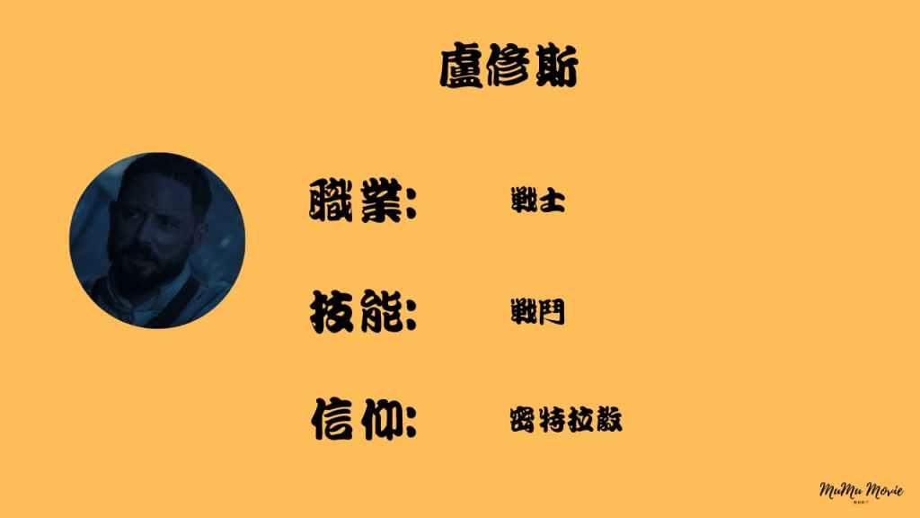 season01 S08異星災變美劇中盧修斯是誰