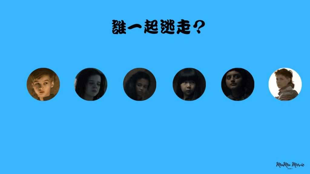 season01 S08異星災變美劇中誰一起逃走?