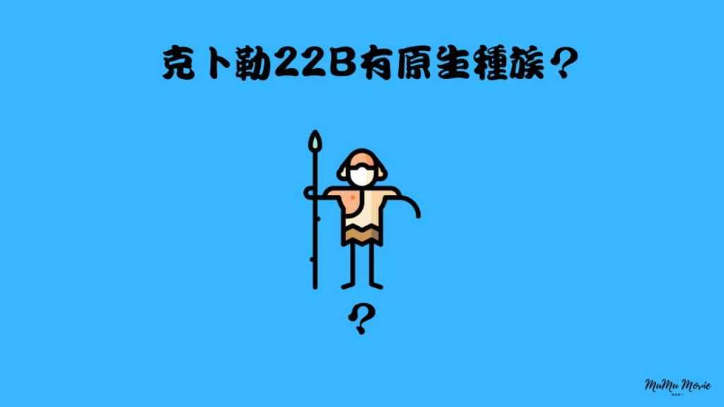 season01 S09異星災變美劇中克卜勒22B有原生種族?