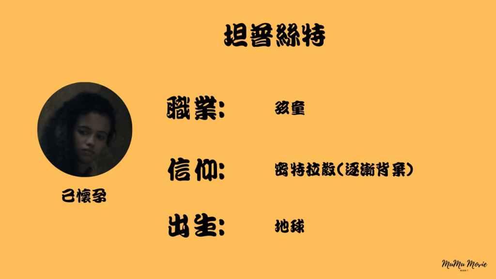 season01 S09異星災變美劇中坦普絲特是誰