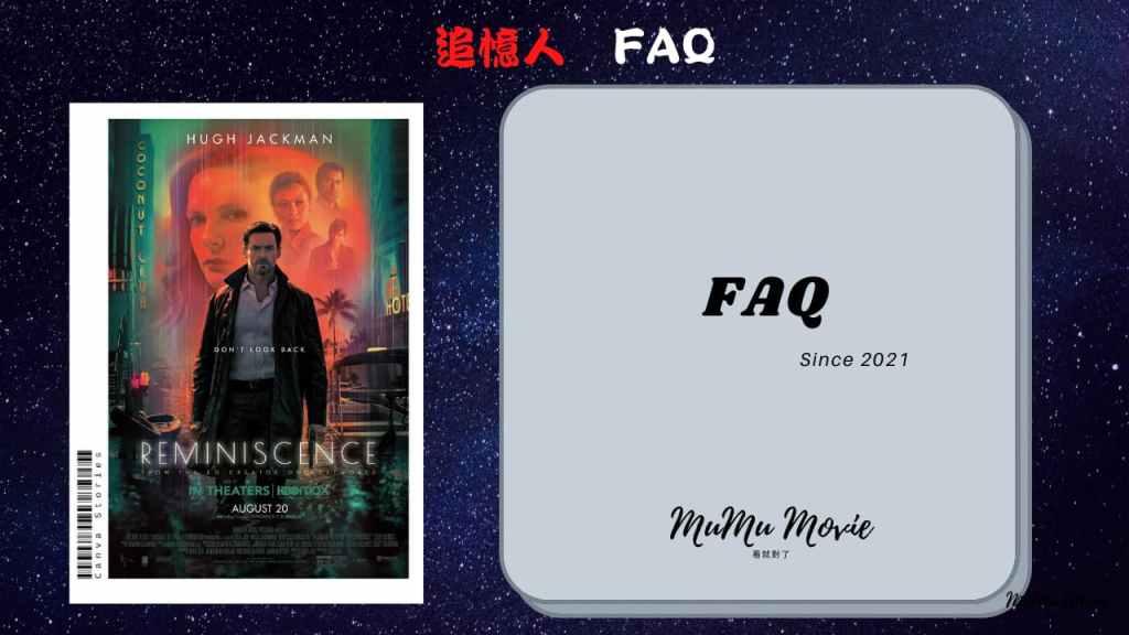 追憶人電影FAQ