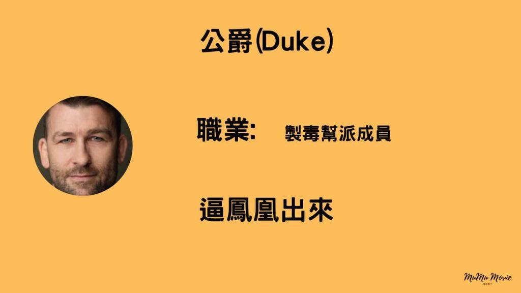 暫時停止呼吸2電影中公爵Duke是誰?