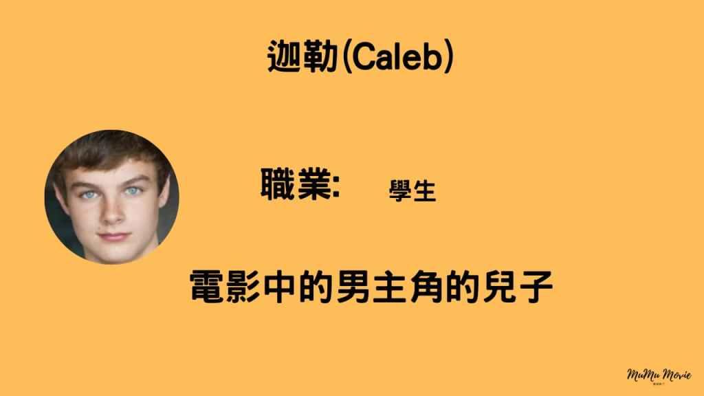 末日預言電影中迦勒Caleb是誰?