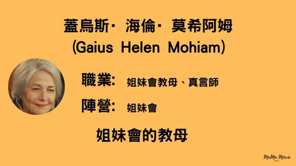 沙丘1電影中蓋烏斯·海倫·莫希阿姆Gaius Helen Mohiam是誰?
