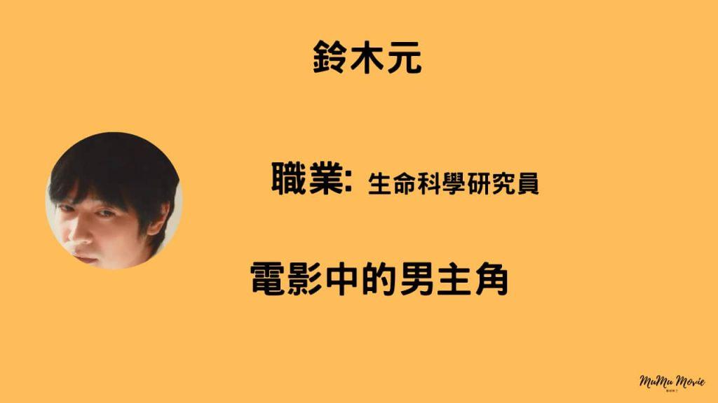 潘多拉 永遠的生命電影中鈴木元是誰?