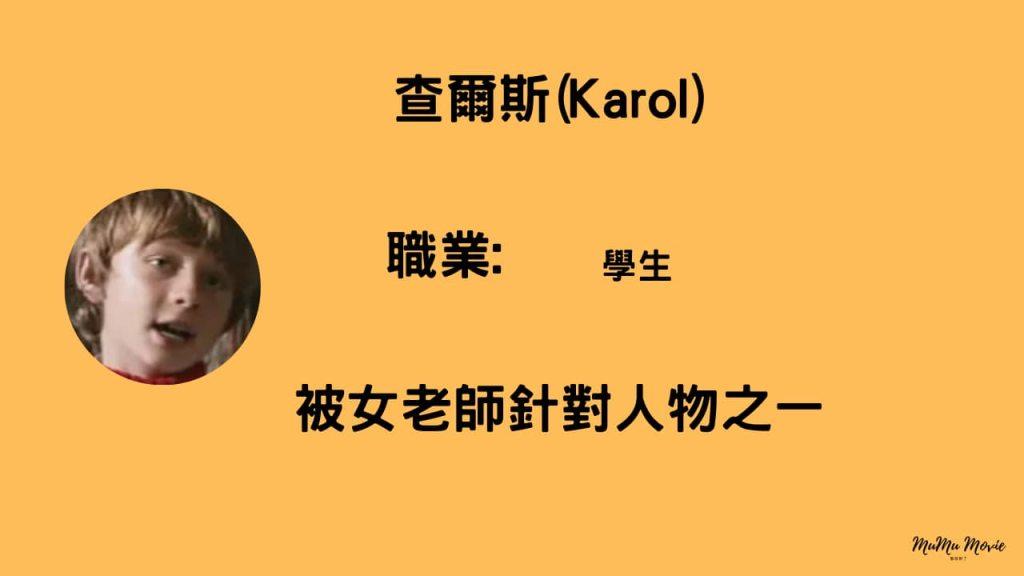 老師有問題電影中查爾斯Karol是誰?