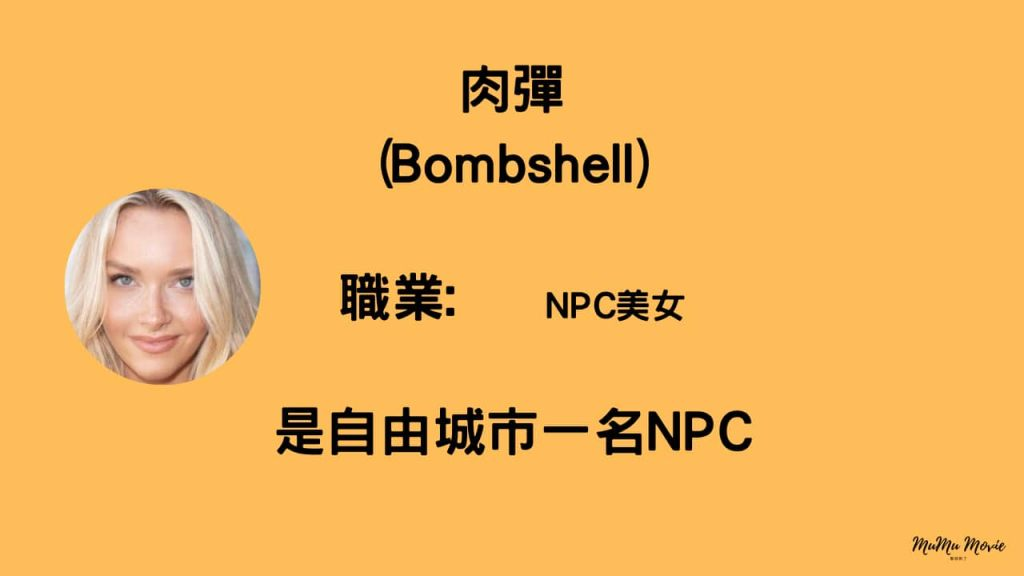 脫稿玩家電影中肉彈Bombshell是誰?