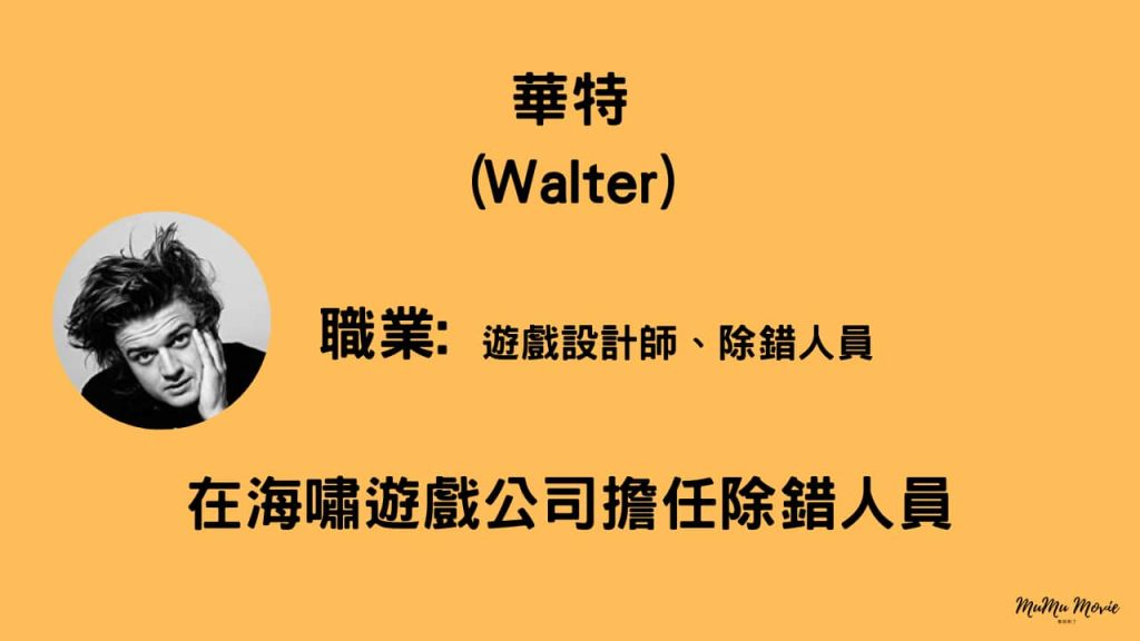 脫稿玩家電影中華特Walter是誰?