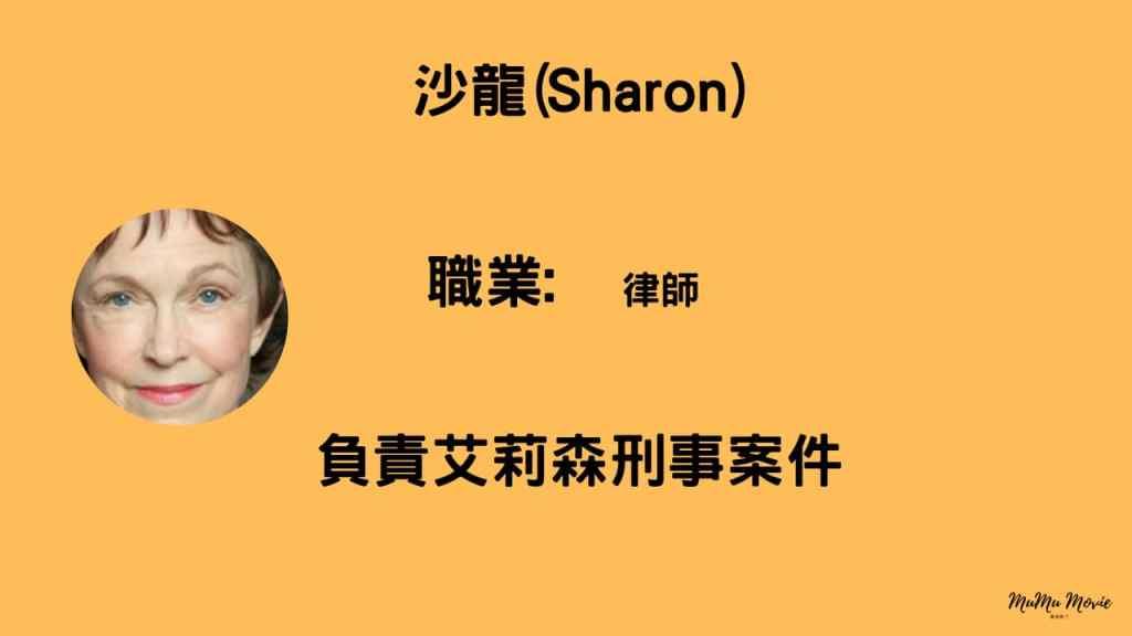 靜水城電影中沙龍Sharon是誰?