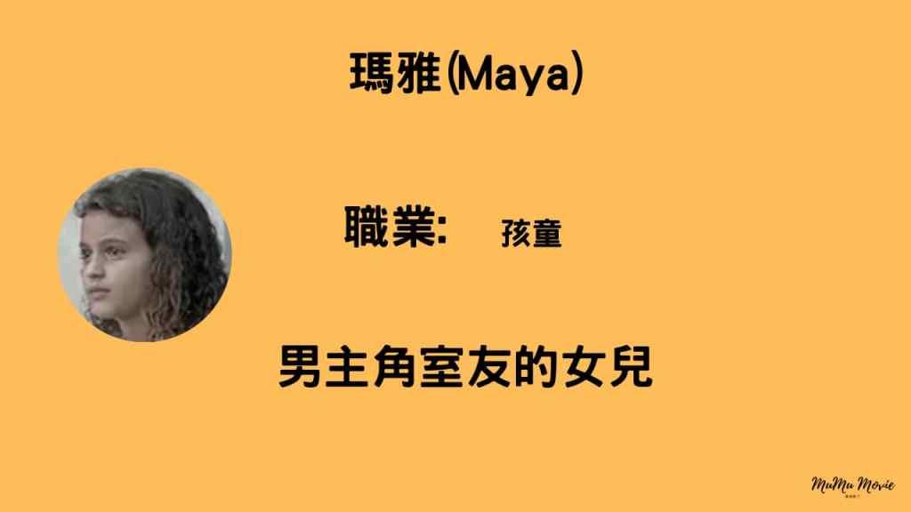 靜水城電影中瑪雅Maya是誰?