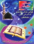 sohney-mehraban-09-ramadan-ul-mubarik-1428-1