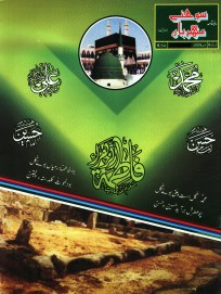 sohney-mehraban-06-jamadi-ul-sani-1430-3