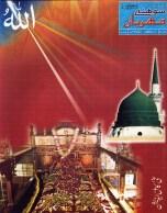 sohney-mehraban-11-ziq'ad-1430-4