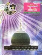 sohney-mehraban-08-shabaan-ul-muazzam-1428-1
