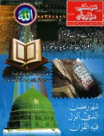 sohney-mehraban-09-ramadan-ul-mubarik-1429-2