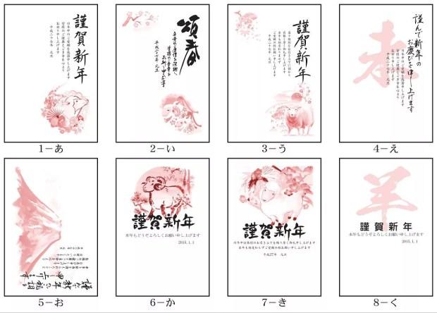 Nengajo 2015 (Imagem: Reprodução/moriprint.jp)