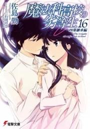 Volume 16 do mangá Mahouka Koukou no Rettousei (Foto: Divulgação)