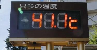 Onda de calor no Japão | Foto: Reprodução / Kyodo