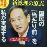 Nova versão de livro do premiê do Japão omite críticas ao governo anterior