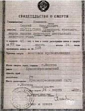 Análisis del Alien Gris, tripulante del OVNI estrellado en Berezovsky, Rusia