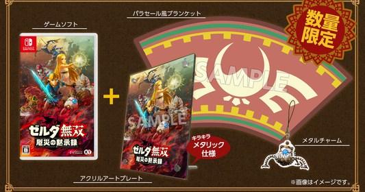 Hyrule Warriors: Age of Calamity Treasure Box