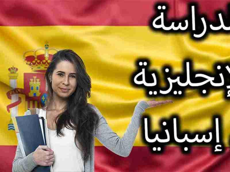 الدراسة في إسبانيا بالإنجليزية-8 جامعات إسبانية للدراسة بالإنجليزية