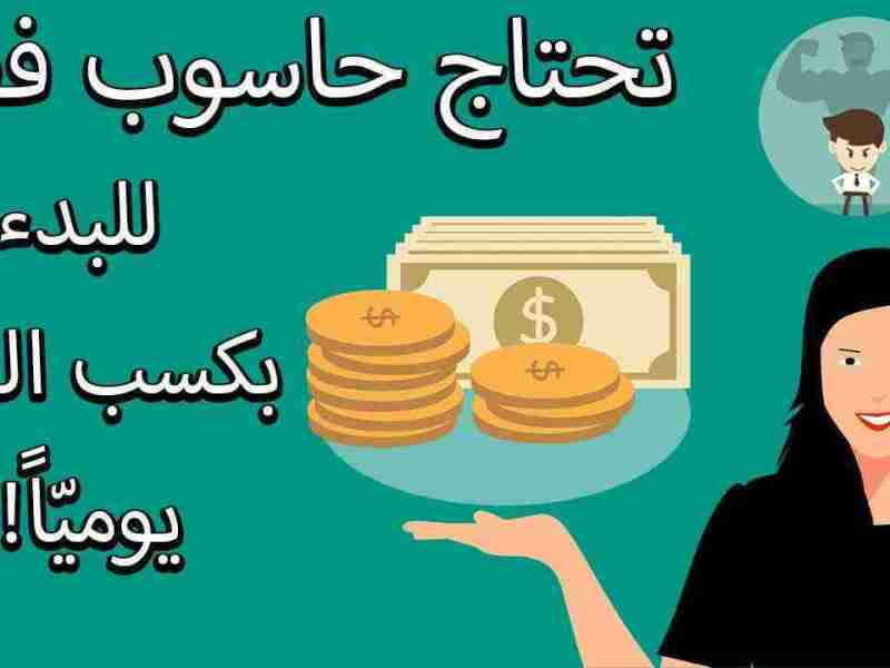 7 مصادر عربية موثوقة للعمل عبر الانترنت والبدء بكسب المال يوميّاً