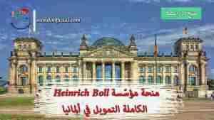 منحة مؤسّسة Heinrich Boll الكاملة التمويل في ألمانيا