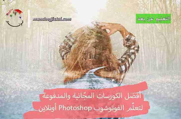 أفضل الكورسات المجّانية والمدفوعة لتعلّم الفوتوشوب Photoshop أونلاين