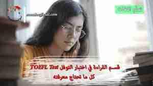 قسم القراءة في اختبار التوفل TOEFL Test | كل ما تحتاج معرفته