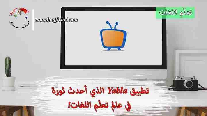 تطبيق Yabla الذي أحدث ثورة في عالم تعلّم اللغات!