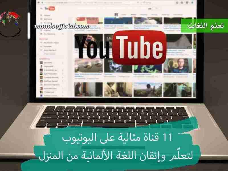 11 قناة مثالية على اليوتيوب لتعلّم وإتقان اللغة الألمانية من المنزل