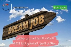 الشركات الكندية تبحث عن موظفين | وظائف العمل المتاحة في كندا 2021