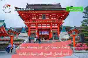 منحة جامعة كيو Keio University أحد أفضل المنح الدراسية اليابانية