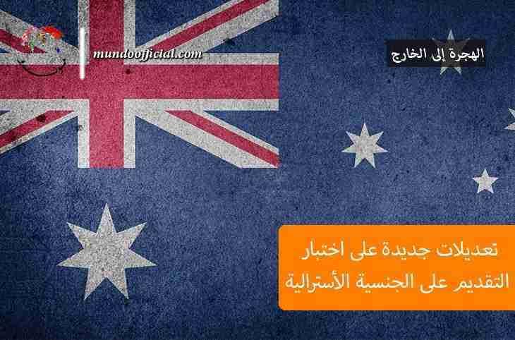 أستراليا l تعديلات جديدة على اختبار التقديم على الجنسية الأسترالية