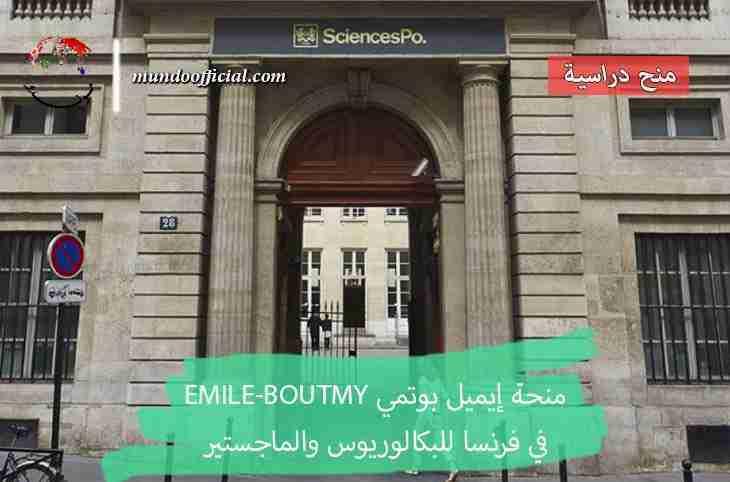 منحة إيميل بوتمي EMILE-BOUTMY في فرنسا للبكالوريوس والماجستير 2021
