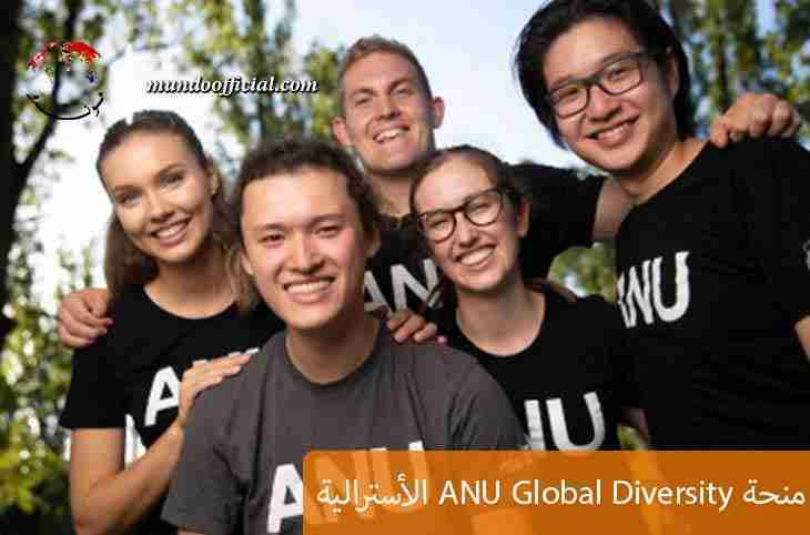منحة ANU Global Diversity الأسترالية الكاملة التمويل لجميع المراحل الدراسية