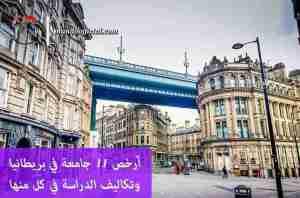 أرخص 11 جامعة في بريطانيا وتكاليف الدراسة في كل منها