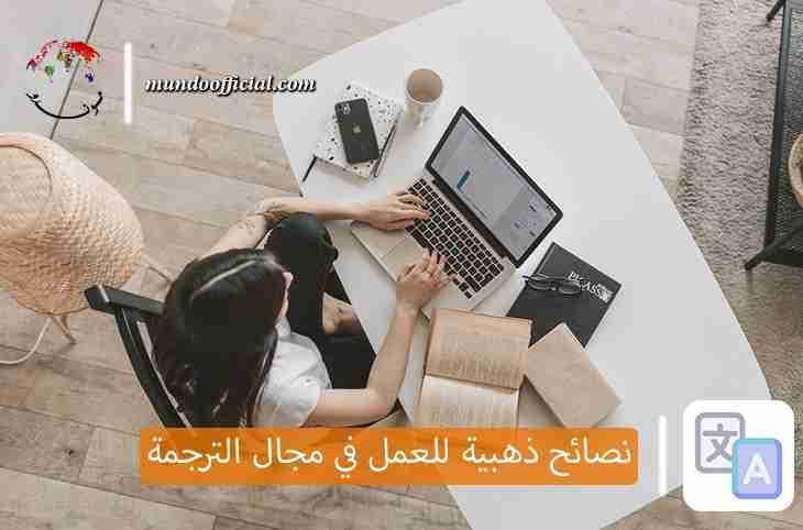 نصائح ذهبية للعمل في مجال الترجمة أون لاين وضمان النجاح فيه