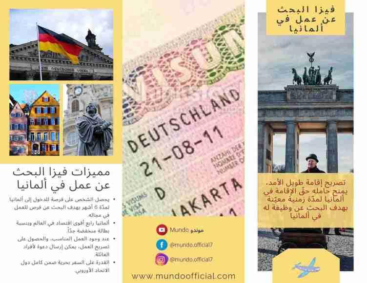 معلومات فيزا البحث عن عمل في ألمانيا