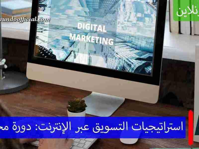 استراتيجيات التسويق عبر الإنترنت - دورة أونلاين مجانية من جامعة كيرتن الأسترالية