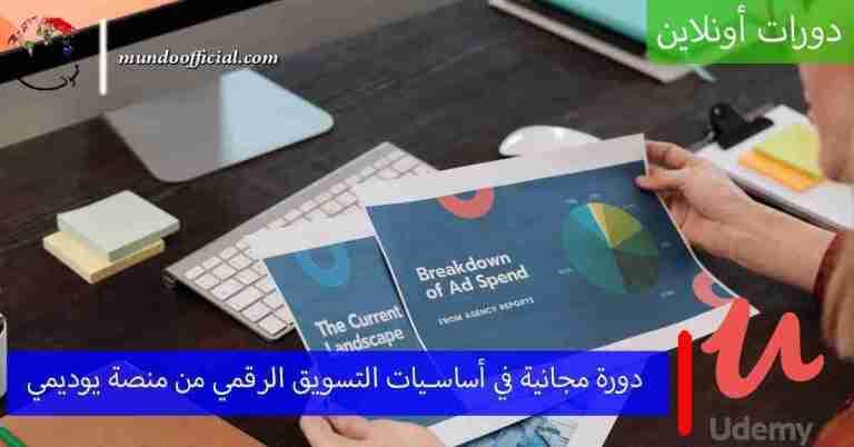 دورة أونلاين مجانية في أساسيات التسويق الرقمي من منصة يوديمي